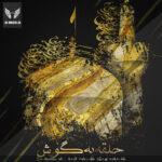 دانلود آهنگ حلقه به گوش از سینا پارسیان
