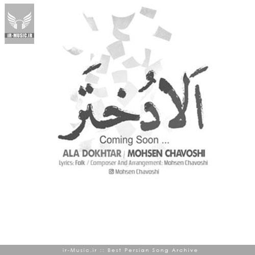 دانلود آهنگ الا دختر از محسن چاوشی