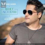 دانلود آهنگ بهت آلودم از احمد سعیدی