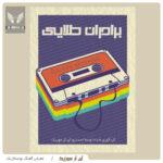 دانلود فول آلبوم برادران طلایی