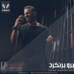 دانلود آهنگ برو برنگرد از آرمین 2AFM