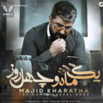 دانلود آهنگ یک ماه و چهل روز از مجید خراطها