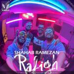 دانلود آهنگ رفیق از شهاب رمضان