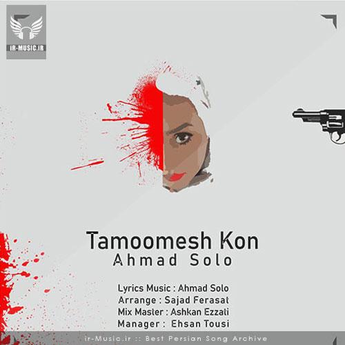 دانلود آهنگ تمومش کن از احمد سلو