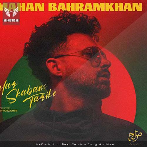 دانلود آهنگ هر شبم تاریکه از ماهان بهرام خان