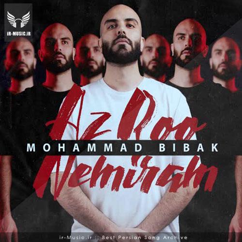 دانلود آهنگ از رو نمیرم از محمد بی باک