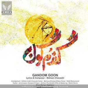 دانلود آهنگ گندم گون از محسن چاوشی