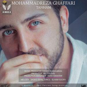 دانلود آهنگ تنهام از محمدرضا غفاری