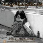 دانلود آهنگ نیمه تاریک دنیا از علی اصغر بهرامی