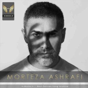دانلود فول آلبوم مرتضی اشرفی