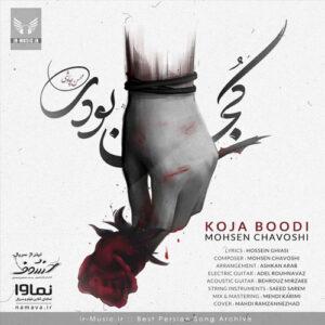 دانلود آهنگ کجا بودی از محسن چاوشی